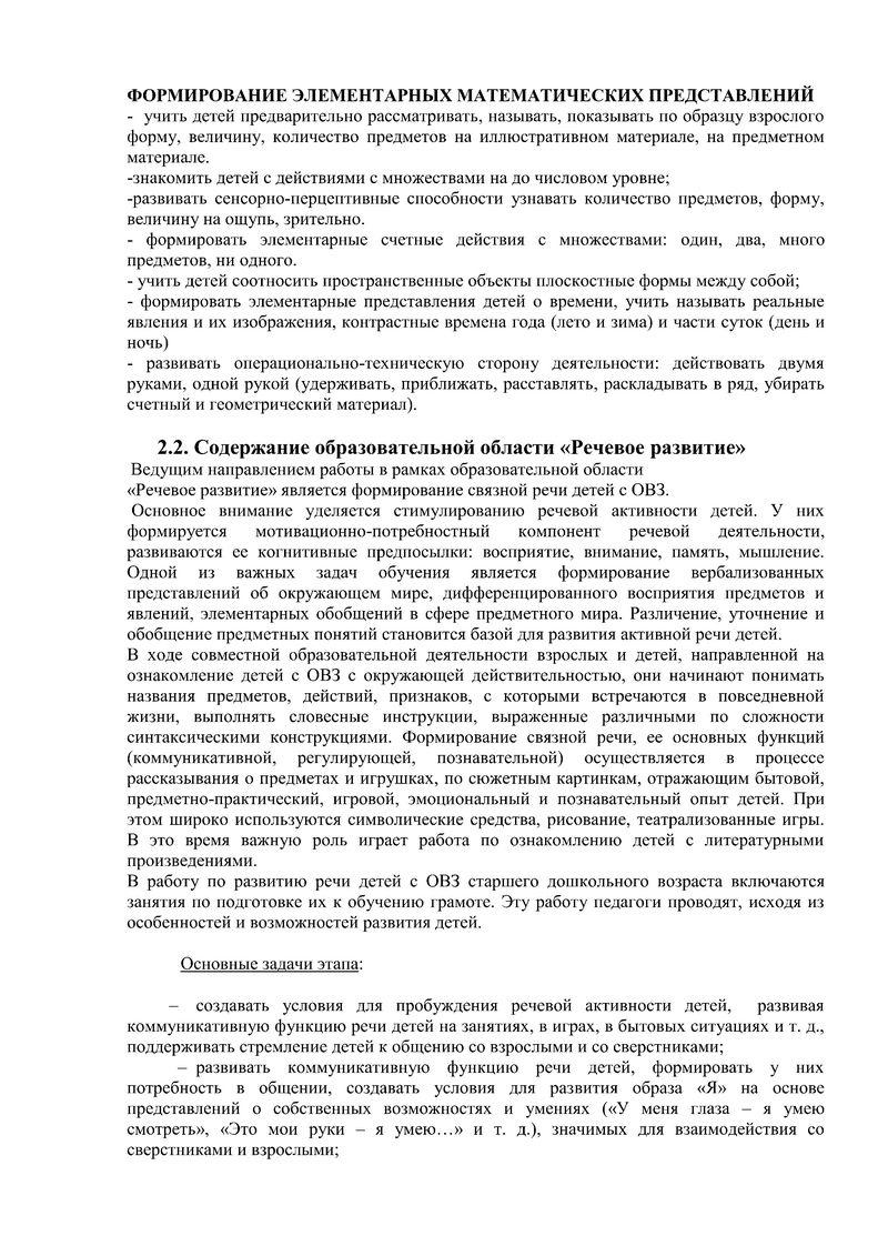 1819 5 pedagogy ZPR Page11 Практический Материал Для Занятий С Детьми Раннего Возраста С Нарушениями Речевого Развития